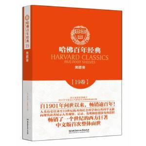 奥德赛(哈佛百年经典・第19卷)