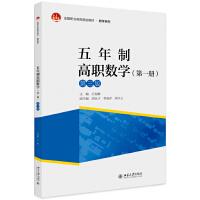 五年制高职数学(第一册)(第三版)