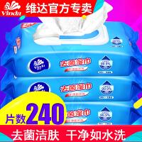 维达 湿巾 湿巾纸 3包240片去菌私处清洁湿纸巾官方旗舰店促销批发 秒杀直降