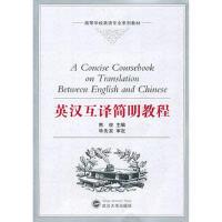 【二手旧书8成新】英汉互译简明教程 熊俊 9787307087668