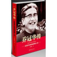 【二手书9成新】 乔冠华传-红色外交家的悲喜人生 罗银胜 文化艺术出版社 9787503950155