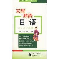 简单商贸日语(附MP3光盘)