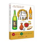 寻味日本酒:行走的餐酒与和食地图