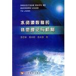水资源恢复的补偿理论与机制