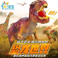 活石 大型仿真恐龙玩具模型 婴幼儿玩具霸王龙 巨兽龙 恐龙野生动物套装 公仔男孩儿童玩具 生日礼物