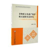 非物质文化遗产保护模式创新实证研究――以宜昌长阳土家族自治县为例