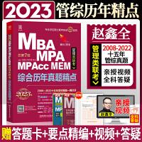 mba联考教材2021 配套试卷 管理类联考综合能力历年真题 机工社紫皮书 mba历年真题综合能力199管理类联考真题