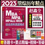 mba联考教材2020 配套试卷 机械工业出版社 mba mpacc 199管理类联考真题 综合历年真题精点(数学+逻