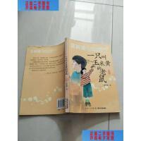 【二手旧书9成新】一只叫玉米黄的老鼠【实物图片,】 /常新港著 湖北少年?