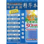 中国电脑教育报:硬件与数码专辑(精华本)(含盘)