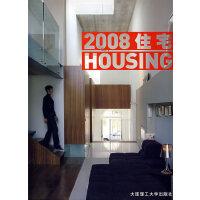 2008住宅(景观与建筑设计系列)