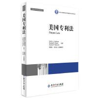 美国专利法(Patent Law)