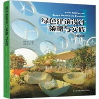 绿色建筑设计策略与实践1