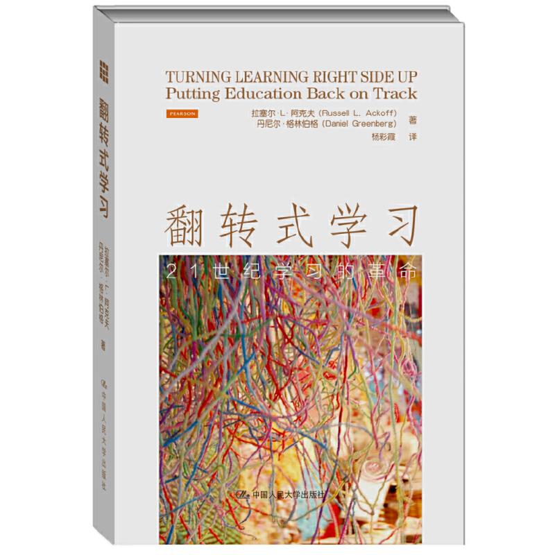 翻转式学习:21世纪学习的革命21世纪学习的革命