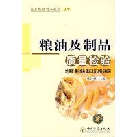 粮油及制品质量检验(方便面 膨化食品 速冻米面 淀粉及制品)