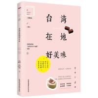 台湾在地好美味