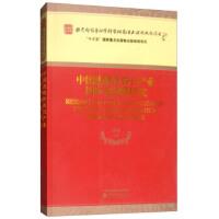 中国战略性新兴产业国际化战略研究 9787521800210