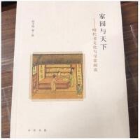 家园与天下――明代书文化与寻常阅读 何予明 著 中华书局出版正版书籍