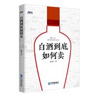 白酒到底如何卖――37个方法、6大案例帮你成功卖酒,博瑞森图书白酒营销系列