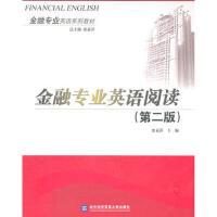 【二手旧书8成新】金融专业英语阅读(第二版 沈素萍 9787566300065