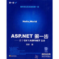 【二手旧书8成新】ASP NET 步基于C#和ASP NET2 0(附 朱晔 9787302152231