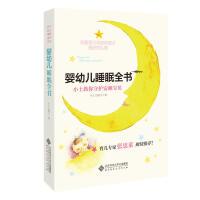 婴幼儿睡眠全书-小土教你守护安睡宝贝 小土大橙子 汇集众多中国妈妈实践经验 宝宝睡眠书 婴幼儿护理健康育儿早教 图书籍