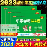 小学学霸冲A卷六年级上册语文数学英语3本部编版人教版2021秋