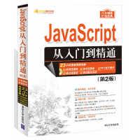JavaScript从入门到精通(第2版)