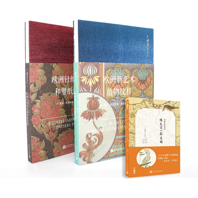 欧洲针织印花和壁纸纹样+欧洲新艺术植物纹样(2本套装) 这两本纹样在国内是个空白。新艺术运动自然主义潮流纹样,可以说是经典的纹样,对现代设计者无疑具有极大的启发和借鉴作用。(随书赠送价值68元鸟的艺术笔记簿)