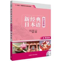 【二手旧书8成新】新经典日本语会话教程(第四册(配 徐文智,邴胜等 9787513585262