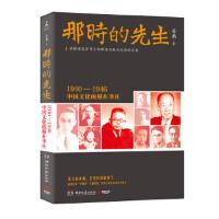 那时的先生:1940―1946中国文化的根在李庄
