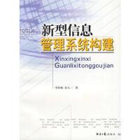 【二手书9成新】 新型信息管理系统构建 李怀林 经济日报出版社 9787801805836