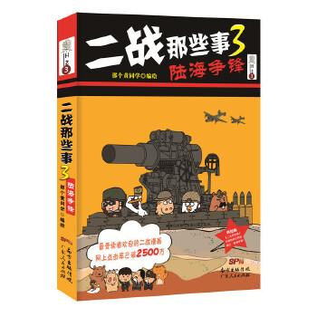 二战那些事3:陆海争锋  二战漫画作品