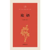 论语-中华经典指掌文库