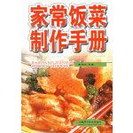家常饭菜制作手册