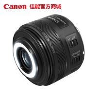 【佳能官方商城】Canon/佳能  EF-S 35mm f/2.8 IS STM 微距镜头 带圈灯