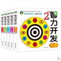 儿童智力开发大全2-3-4-5-6-7岁全脑左右脑逻辑思维训练 专注力训练益智游戏 亲子互动观察力记忆力锻炼找一找找不