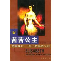 【二手书8成新】茜茜公主-----伊丽莎白:一位不情愿的皇后 [奥]布里姬特・哈曼,王泰智 9787100032988
