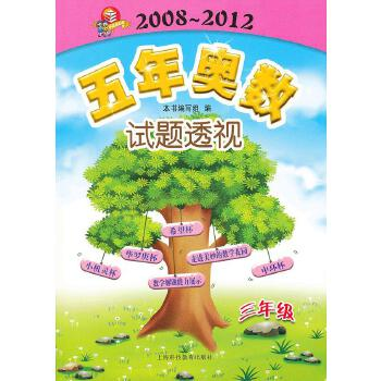 (三年级)五年奥数试题透视(2008~2012)