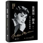 奥黛丽・赫本:一辈子活在优雅里(90周年珍藏纪念版)