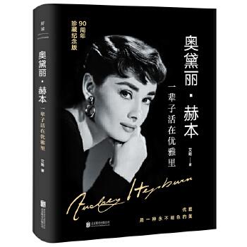 奥黛丽·赫本:一辈子活在优雅里(90周年珍藏纪念版) 一本全方位提升你内涵的气质修行书,揭开奥黛丽·赫本优雅一生的秘密。优雅是永不褪色的美。做一个优雅高贵、淡定从容的女子,不慌不忙,以优雅的方式过一生。