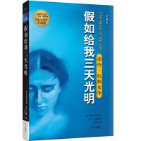 假如�o我三天光明(2019教委推�]��目)