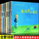 国际大师情商教养绘本馆全18册儿童情商培养和成长励志绘本故事书幼儿图书3-4-5-6岁幼儿园入院大图少字大中小班阅读性