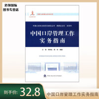 中国公安执法规范化建设丛书:中国口岸管理工作实务指南