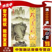 家佳����^ 珍珠�花��4MP3-CD �L篇�u��96回37小�r��d音�l光�P