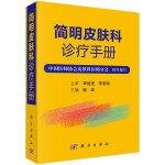 简明皮肤科诊疗手册