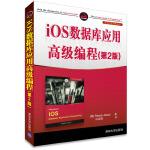 iOS数据库应用高级编程(第2版)(移动开发经典丛书)