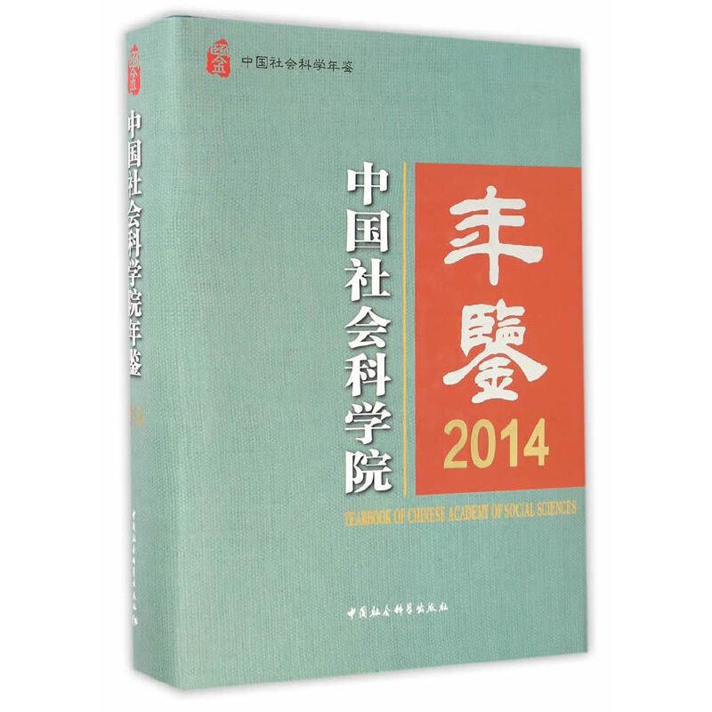 中国社会科学院年鉴.2014