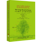 《自然》百年科学经典(英汉对照版)第六卷(下)(1973-1984):平装本