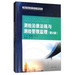 测绘法律法规与测绘管理监理(第2版)